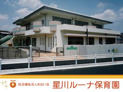 星川ルーナ保育園:横浜市保土ヶ谷区*早番または遅番の保育
