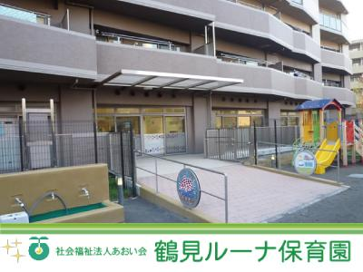 鶴見ルーナ保育園:神奈川県横浜市鶴見区*八丁畷駅徒歩8分