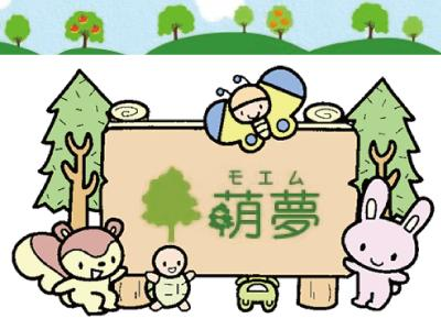 保育園萌夢:埼玉県さいたま市南区*車通勤可!中途採用
