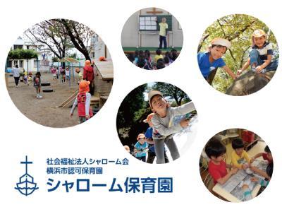 シャローム保育園:神奈川県横浜市青葉区*あざみ野駅・中途採用