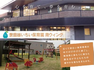 世田谷いちい保育園南ウィング:東京都世田谷区*扶養内勤務