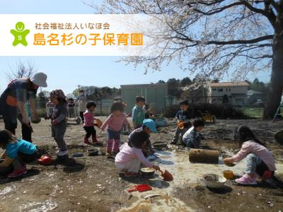 島名杉の子保育園:茨城県つくば市下河原崎*未経験可♪