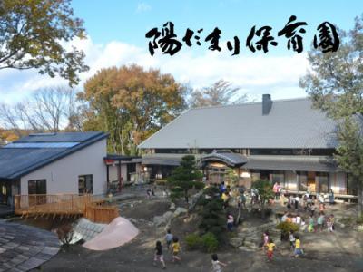 陽だまり保育園:栃木県塩谷郡*宝積寺駅より車で10分!希望可