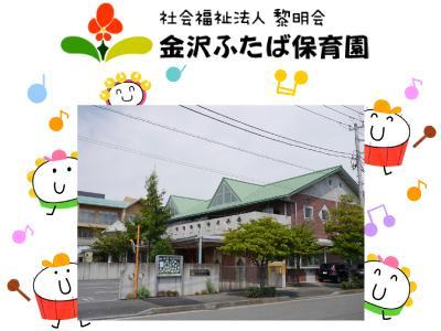 金沢ふたば保育園:横浜市金沢区*南部市場駅徒歩1分