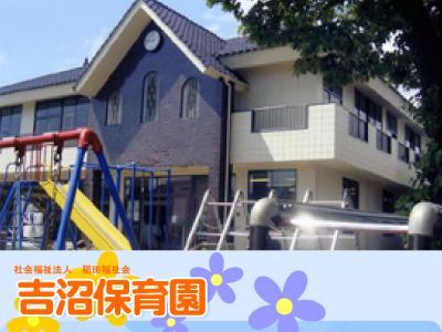 吉沼保育園:茨城県つくば市*フルタイムの保育補助・時間相談可