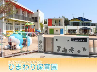ひまわり保育園:神戸市西区*伊川谷駅徒歩3分・中途採用