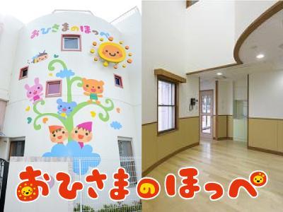 保育園おひさまのほっぺ:神奈川県大和市下鶴間*フルor短時間