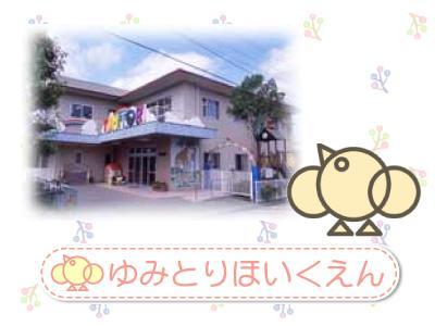 弓取保育園:石川県金沢市*定員140名の認可保育園