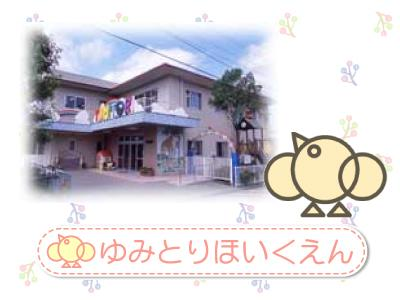 弓取保育園:石川県金沢市*定員140名の認可園*勤務日相談可