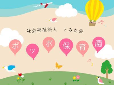 ポッポ保育園:栃木県足利市*自然豊かな環境です♪
