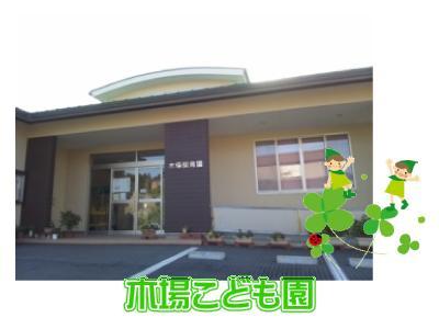 木場こども園:石川県小松市木場町*フル・短時間相談可