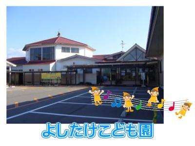 よしたけこども園:石川県小松市吉竹町*フル・短時間相談可