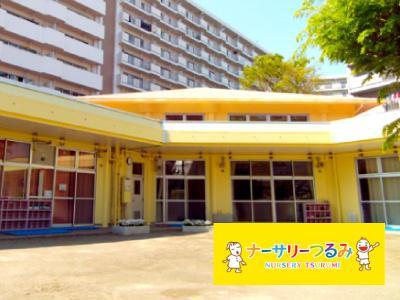 ナーサリーつるみ:神奈川県横浜市*鶴見駅徒歩8分・中途採用