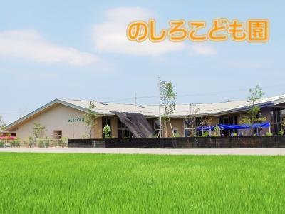 のしろこども園:小松市北浅井町*フル・短時間相談可