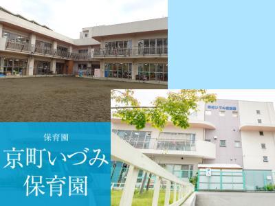 京町いづみ保育園:神奈川県川崎市川崎区*中途採用