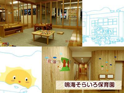 鳴海そらいろ保育園:愛知県名古屋市緑区*鳴門駅・固定勤務