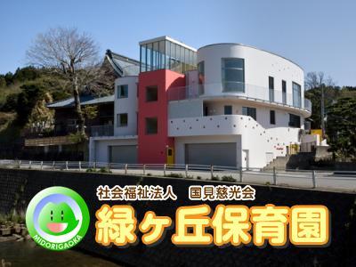 平成29年度:緑ヶ丘保育園*福井県福井市鮎川町・新卒大歓迎♪