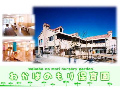 わかばのもり保育園:兵庫県宝塚市*山本駅11分・未経験歓迎