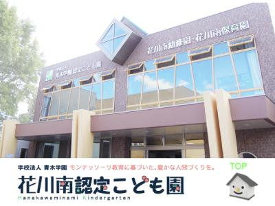 花川南認定こども園:北海道石狩市花川南*無料駐車場完備!
