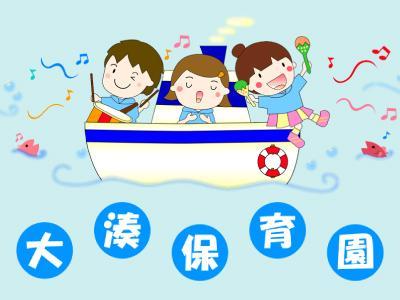 H29年度・新卒:大湊保育園*三重県伊勢市大湊町