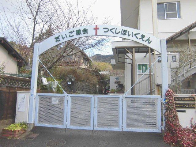 つくし保育園:京都府京都市伏見区*石田駅・選べる勤務