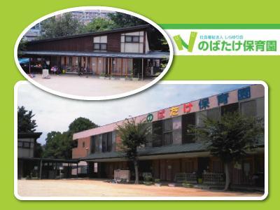 のばたけ保育園:大阪府豊中市向丘*1日4時間の固定時間♪
