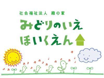 緑の家保育園:東京都品川区大井*大森駅10分・延長保育