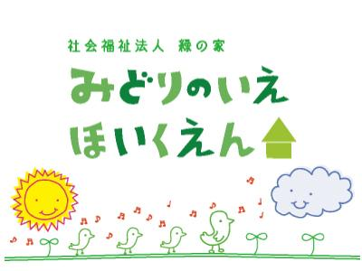 緑の家保育園:東京都品川区大井*大森駅10分・新卒ブランク可