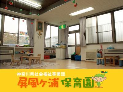 H29年度*屏風ヶ浦保育園:神奈川県横浜市磯子区森・看護業務