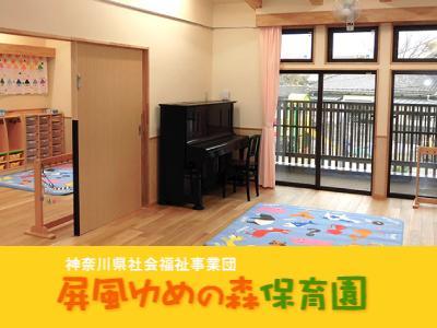 H29年度*屏風ゆめの森保育園:神奈川県横浜市・看護業務