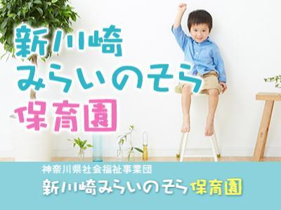 新規オープン♪新川崎みらいのそら保育園*看護業務