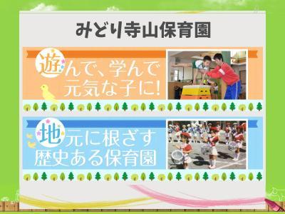 みどり寺山保育園:神奈川県横浜市緑区*中山駅・選べる働き
