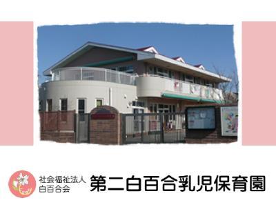 第二白百合乳児保育園:神奈川県横浜市神奈川区*神奈川新町4分