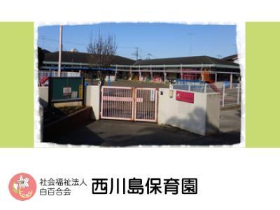 西川島保育園:神奈川県横浜市旭区西川島町*鶴ヶ峰駅