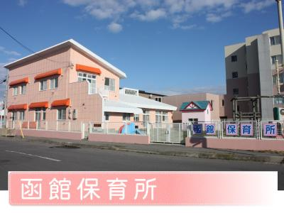 函館保育所:北海道函館市*働き選べる臨時職員/固定時間も可