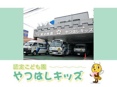 やつはしキッズ:神奈川県横浜市旭区*預かり保育担当