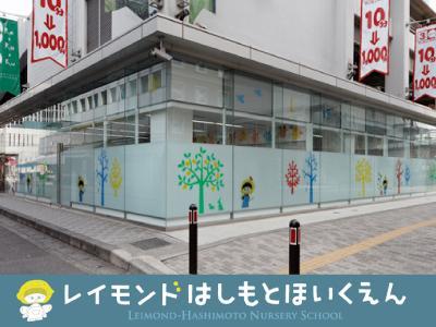 レイモンド橋本:神奈川県相模原市緑区*橋本駅・フルタイム