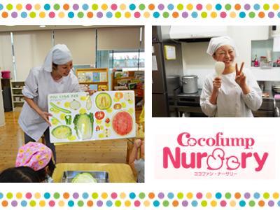 武蔵浦和保育園:さいたま市南区別所*調理業務・経験者優遇