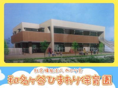 和名ヶ谷ひまわり保育園|千葉県松戸市和名ケ谷/車通勤OK