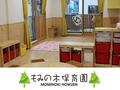 もみの木保育園:横浜市緑区*駅1分!限定社員/固定時間あり