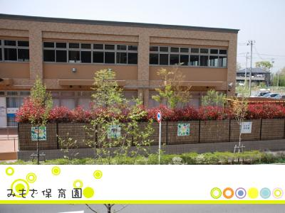 みもざ保育園:神奈川県横浜市緑区*長津田駅・限定社員