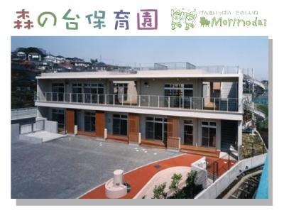 森の台保育園*神奈川県横浜市緑区台村町