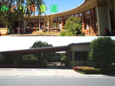 みどり保育園:埼玉県東松山市石橋*東松山駅