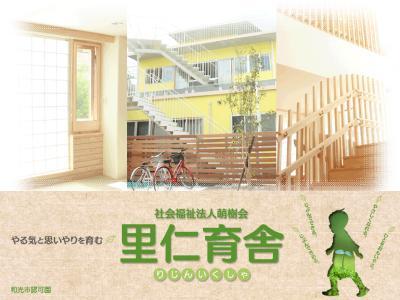 里仁育舎:埼玉県和光市下新倉*和光市駅徒歩10分