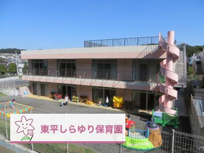 東平しらゆり保育園:東京都町田市広袴町*男性保育士も歓迎♪