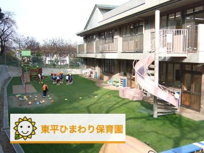 東平ひまわり保育園:東京都町田市広袴町*バス「東平」下車すぐ