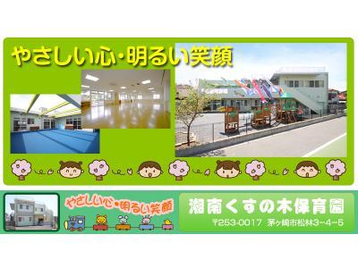 湘南くすの木保育園:神奈川県茅ヶ崎市松林