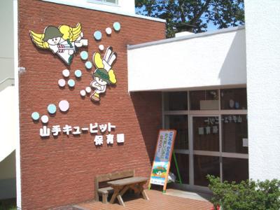 新卒*山手キューピット保育園:北海道苫小牧市山手町