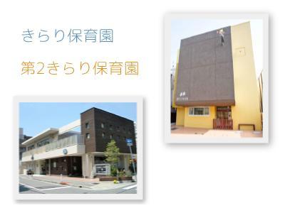 認定こども園 きらり保育園:兵庫県神戸市東灘区*扶養内可