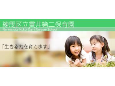 練馬区立貫井第二保育園:東京都練馬区*富士見台駅8分